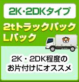 2tトラックパック/Lパック