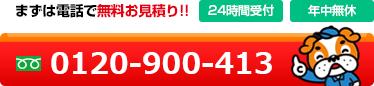 まずは電話で無料お見積り!!【24時間受付】【年中無休】0120-900-413