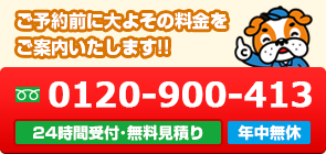 0120-900-413【24時間受付・無料見積り】【年中無休】