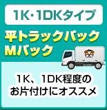 平トラックパック/Mパック