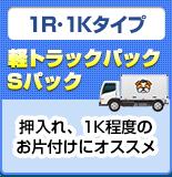 軽トラックパック/Sパック