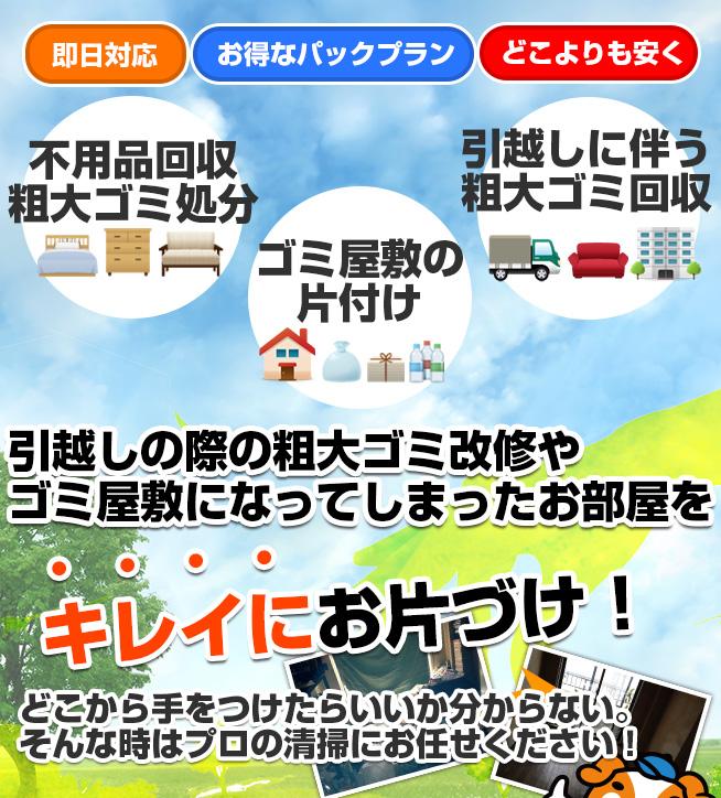東京 回収 安い 用品 不